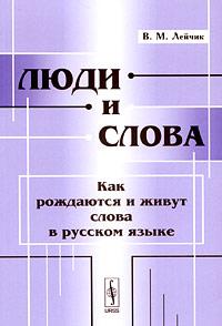 9785397002615 - В. М. Лейчик: Люди и слова. Как рождаются и живут слова в русском языке - Книга