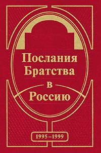Послания Братства в Россию. 1995-1999