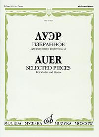 Леопольд Ауэр Ауэр. Избранное. Для скрипки и фортепиано аксессуары для скрипки 2cd 7 8