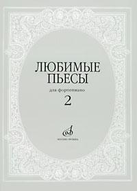 Любимые пьесы для фортепиано. Выпуск 2 валентин катаев квадратура круга пьесы сборник