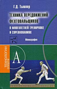 Техника передвижений фехтовальщиков в многолетней тренировке и соревнованиях. Г. Д. Тышлер