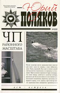 Юрий Поляков ЧП районного масштаба александр грем ненормальные