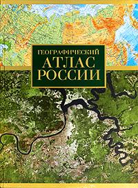 Географический атлас России кезлинг а ред обзорно географический атлас мира справочное издание
