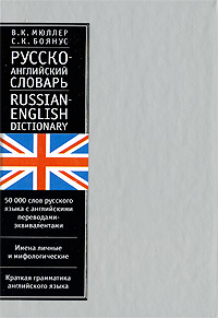 В. К. Мюллер, С. К. Боянус Русско-английский словарь / Russian-English Dictionary