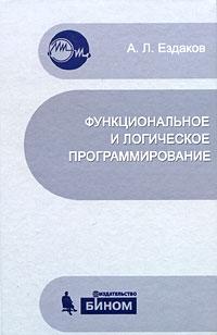 А. Л. Ездаков Функциональное и логическое программирование пантина и синчуков а вычислительная математика учебник