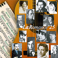 Лариса Новосельцева Лариса Новосельцева. La Romance '25 белла ахмадулина лирика