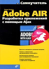 Ларри Уллман Самоучитель Adobe AIR. Разработка приложений с помощью Ajax
