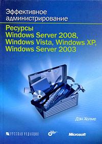 Дэн Холме Эффективное администрирование. Ресурсы Windows Server 2008, Windows Vista, Windows XP, Windows Server 2003 (+ CD-ROM) холме д эффективное администрирование ресурсы windows server 2008 windows vista windows xp windows server 2003 1 cd