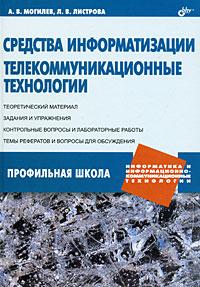 А. В. Могилев, Л. В. Листрова Средства информатизации. Телекоммуникационные технологии компьютерные столы в интерьере