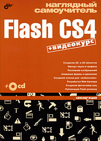 Александр Жадаев Наглядный самоучитель Flash CS4 (+ CD-ROM)