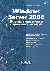 Алексей Чекмарев Windows Server 2008. Настольная книга администратора чекмарев а windows server 2008 настол книга администр