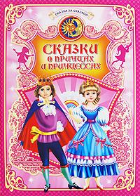 Долгов В. Сказки о принцах и принцессах mitya veselkov обложка для паспорта красное окошко