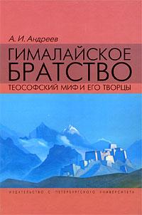 Гималайское братство. Теософский миф и его творцы. А. И. Андреев