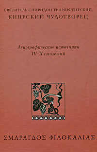 Святитель Спиридон Тримифунтский, Кипрский Чудотворец. Агиографические источники IV-X столетий святитель спиридон тримифунтский святитель спиридон тримифунтский