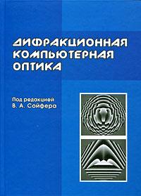 Дифракционная компьютерная оптика. Под редакцией В. А. Сойфера