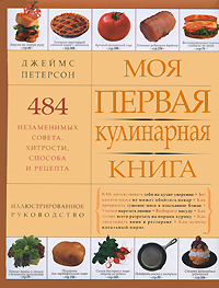 Петерсон Дж. Моя первая кулинарная книга моя кулинарная книга