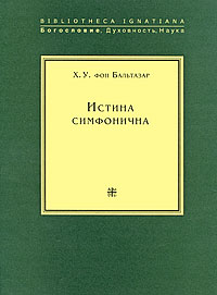 X. У. фон Бальтазар Истина симфонична х у фон бальтазар теология истории