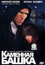 Николай Валуев (Чемпион мира по боксу),  Оксана Фандера (