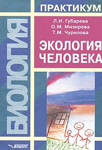 Экология человека. Л. И. Губарева, О. М. Мизирева, Т. М. Чурилова