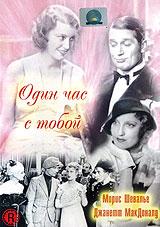 Жанетт МакДональд  (