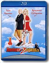 Любовь-Морковь 2 (Blu-ray) любовь морковь