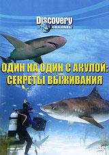 Discovery: Один на один с акулой: Секреты выживания жаровня scovo сд 013 discovery