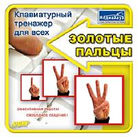Zakazat.ru Золотые пальцы