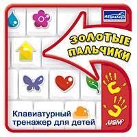 Zakazat.ru Золотые пальчики