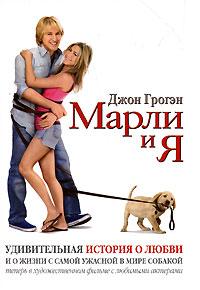 Марли и я. Удивительная история о любви и о жизни с самой ужасной в мире собакой. Джон Грогэн