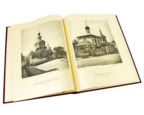 Скачать Москва. Соборы, монастыри и церкви быстро