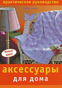 Глория Никол Аксессуары для дома. Практическое руководство