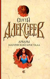 Сергей Алексеев Арвары. Магический кристалл сергей соболев знамена князя