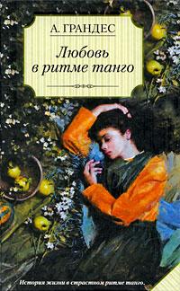 А. Грандес Любовь в ритме танго живанши история
