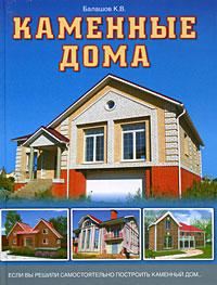 К. В. Балашов Каменные дома