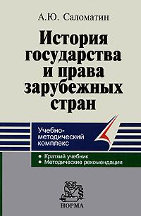 цена на А. Ю. Саломатин История государства и права зарубежных стран