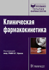 Клиническая фармакокинетика. Под редакцией В. Г. Кукеса