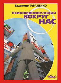 Владимир Тараненко Психоманипуляции вокруг нас