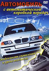 Автомобиль с автоматической коробкой передач