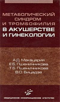 А. Д. Макацария, Е. Б. Пшеничникова, Т. Б. Пшеничникова, В. О. Бицадзе Метаболический синдром и тромбофилия в акушерстве и гинекологии опель корса б у продаю в москве
