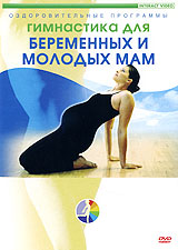 Гимнастика для беременных женщин и молодых мам