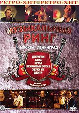 Не смотря на то что ажиотаж по поводу легализации рок музыки в СССР к концу 80-х уже стихал, эта программа стала настоящим прорывом на ЦТ. Участники - команды Ленинграда (