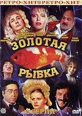 Золотая рыбка Гостелерадиофонд