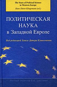 Политическая наука в Западной Европе