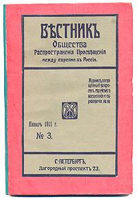 Фото Вестник Общества Распространения Просвещения между евреями в России. № 3. Покупайте с доставкой по России