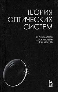 Теория оптических систем. Н. П. Заказнов, С. И. Кирюшин, В. И. Кузичев