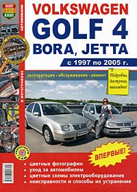 Автомобили Volkswagen Golf 4, Bora, Jetta (1997-2005). Эксплуатация, обслуживание, ремонт volkswagen golf iv golf variant руководство по эксплуатации ремонту и техническому обслуживанию
