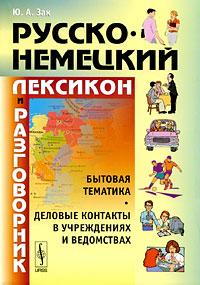 Русско-немецкий лексикон и разговорник. Бытовая тематика. Деловые контакты в учреждениях и ведомствах