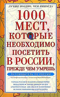 Вера Надеждина 1000 мест, которые необходимо посетить в России, прежде чем умрешь