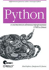 Ноа Гифт, Джереми М. Джонс Python в системном администрировании UNIX и Linux эви немет гарт снайдер трент хейн бэн уэйли unix и linux руководство системного администратора