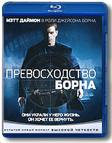 Превосходство Борна (Blu-ray) ludlum r ludlum the lazarus vendetta